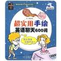 超实用手绘英语聊天600词(附CD光盘2张)
