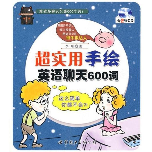 商品详情 - 超实用手绘英语聊天600词(附CD光盘2张) - image  0
