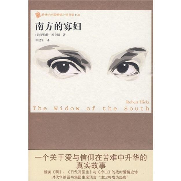 商品详情 - 外国畅销小说书架:南方的寡妇 - image  0