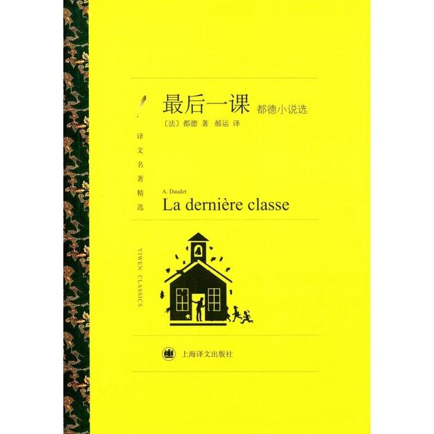 商品详情 - 最后一课 都德小说选(译文名著精选) - image  0