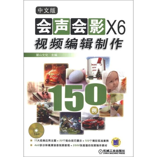 商品详情 - 中文版会声会影X6视频编辑制作150例(附DVD-ROM光盘1张) - image  0