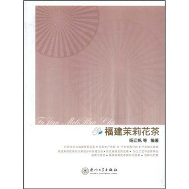 商品详情 - 福建茉莉花茶 - image  0