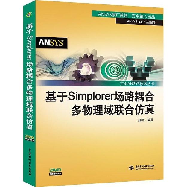 商品详情 - 基于Simplorer场路耦合多物理域联合仿真 - image  0