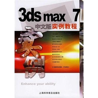 3ds max7中文版实例教程
