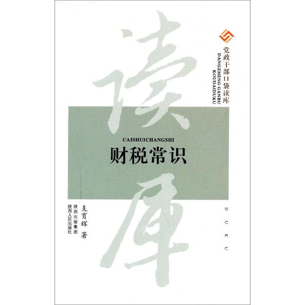 商品详情 - 党政干部口袋读库:财税常识 - image  0