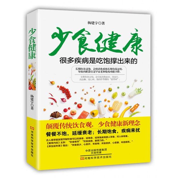 商品详情 - 少食健康 - image  0