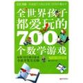 全世界孩子都爱玩的700个数学游戏(全本·珍藏)