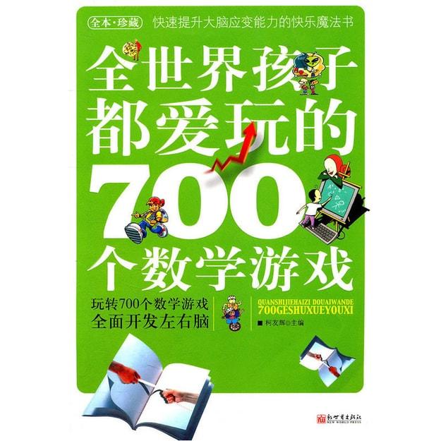 商品详情 - 全世界孩子都爱玩的700个数学游戏(全本·珍藏) - image  0