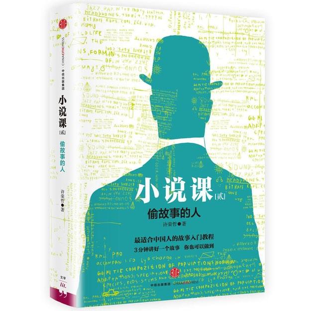 商品详情 - 小说课2: 偷故事的人 - image  0