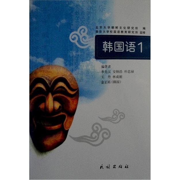 商品详情 - 韩国语1 - image  0