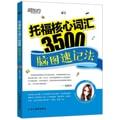 新东方 托福核心词汇3500:脑图速记法