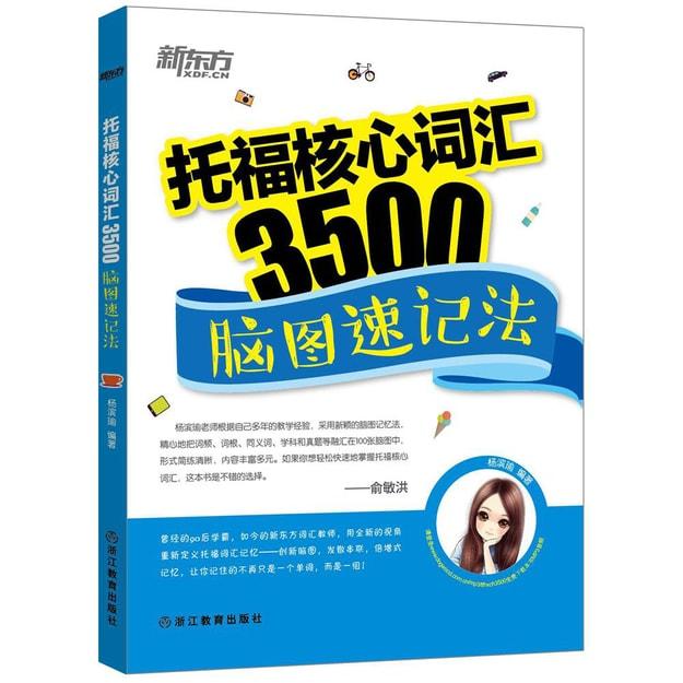 商品详情 - 新东方 托福核心词汇3500:脑图速记法 - image  0
