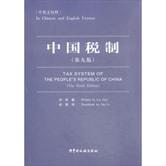 中国税制(第九版 中英文对照)