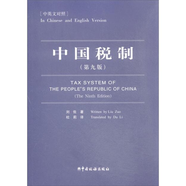 商品详情 - 中国税制(第九版 中英文对照) - image  0