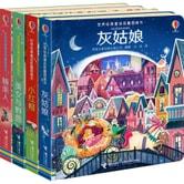 尤斯伯恩·世界经典童话纸雕书(套装共4册) :灰姑娘+小红帽+美女与野兽+睡美人