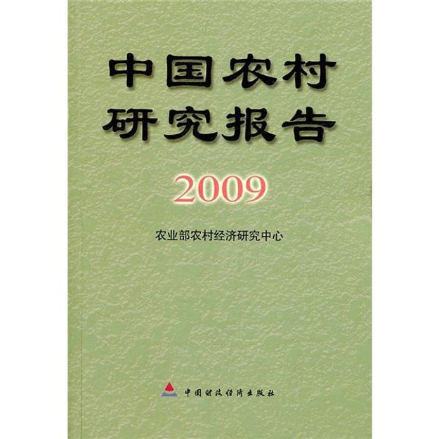 Product Detail - 中国农村研究报告(2009) - image 0