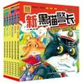 新黑猫警长系列(注音·全彩·图画书)(套装共六册)