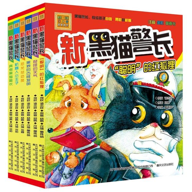 商品详情 - 新黑猫警长系列(注音·全彩·图画书)(套装共六册) - image  0
