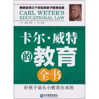 卡尔.威特的教育全书