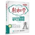 轻松学AutoCAD 2015电气工程制图(含DVD光盘1张)(双色)