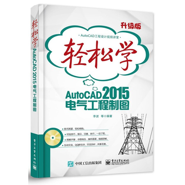 商品详情 - 轻松学AutoCAD 2015电气工程制图(含DVD光盘1张)(双色) - image  0