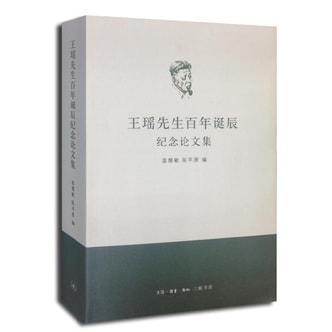 王瑶先生百年诞辰纪念集
