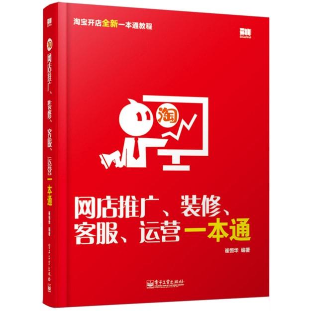 商品详情 - 网店推广、装修、客服、运营一本通 - image  0