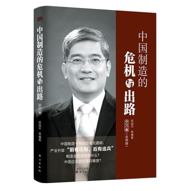 商品详情 - 中国制造的危机与出路:B2C版(套装全两册) - image  0