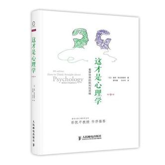 这才是心理学:看穿世界的批判性思维(第9版)