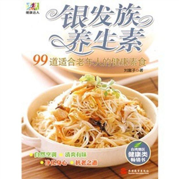 商品详情 - 银发族养生素99道适合老年人的健康素食 - image  0