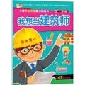儿童职业体验趣味贴纸书:我想当建筑师