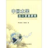 中国水果出口贸易研究