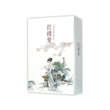 中国连环画经典故事系列:红楼梦(套装共20册)