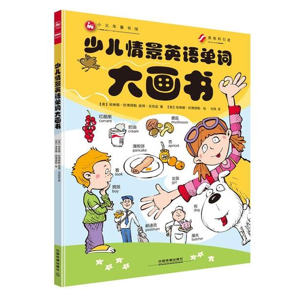 商品详情 - 少儿情景英语单词大画书 - image  0