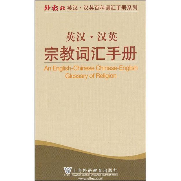 商品详情 - 外教社英汉汉英百科词汇手册系列:英汉汉英宗教词汇手册 - image  0