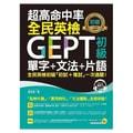 【繁體】超高命中率GEPT全民英檢初級單字+文法+片語(附1MP3)