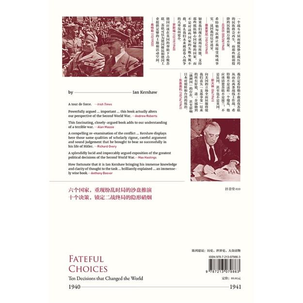 商品详情 - 汗青堂丛书010·命运攸关的抉择:1940—1941年间改变世界的十个决策 - image  0