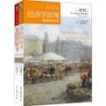 经济学原理 微观经济学分册+宏观经济学分册(第7版 套装共2册)