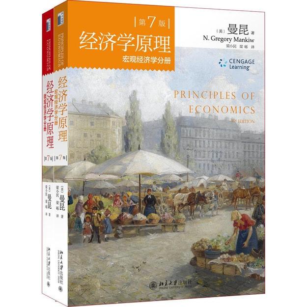 商品详情 - 经济学原理 微观经济学分册+宏观经济学分册(第7版 套装共2册) - image  0