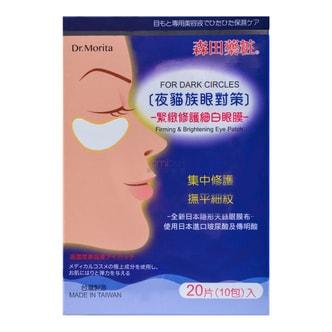 台湾森田药妆 熊猫眼对策 紧致细白眼膜 10对入