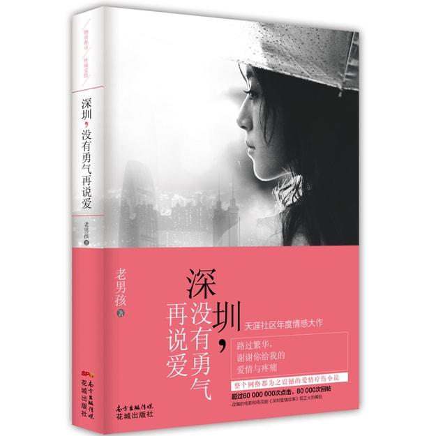商品详情 - 深圳,没有勇气再说爱 - image  0