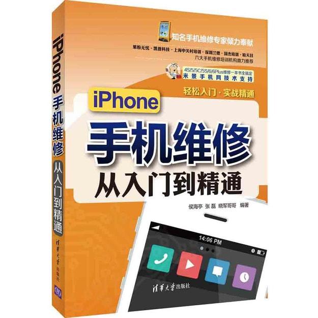 商品详情 - iPhone手机维修从入门到精通 - image  0