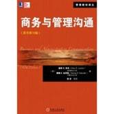 管理教材译丛:商务与管理沟通(原书第10版)