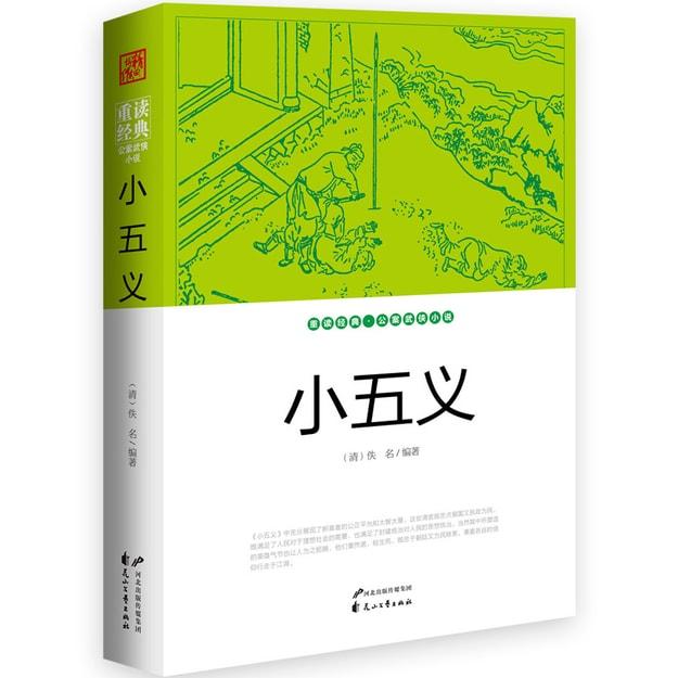 商品详情 - 小五义 - image  0
