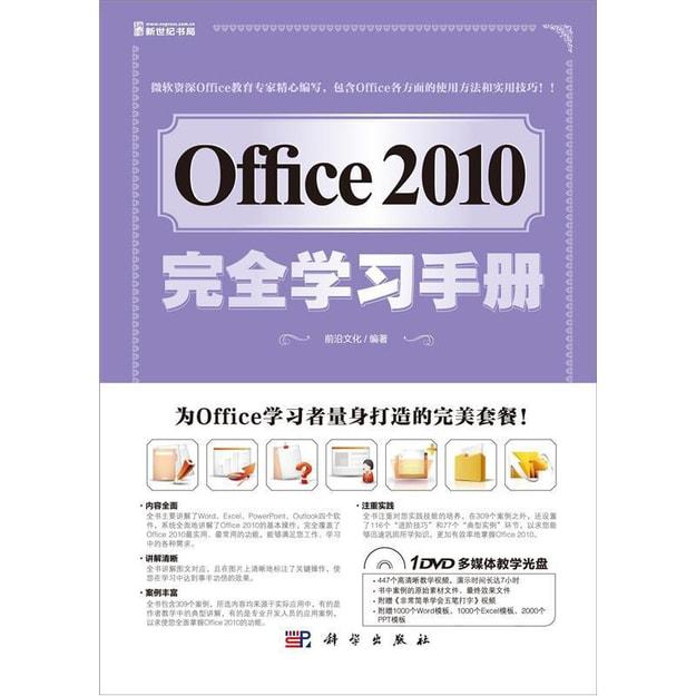 商品详情 - Office 2010完全学习手册(附DVD光盘1张) - image  0