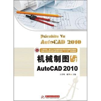 机械制图与AutoCAD2010