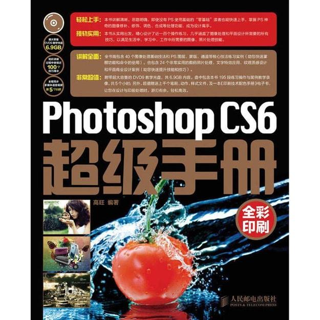 商品详情 - Photoshop CS6超级手册(全彩印刷)(附DVD光盘1张) - image  0
