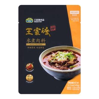WANG JIA DU Spicy Beef Sauce 145g
