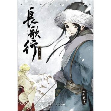 长歌行(第3卷)