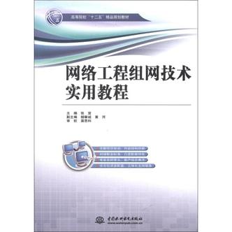 """高等教育""""十二五""""精品规划教材:网络工程组网技术实用教程"""